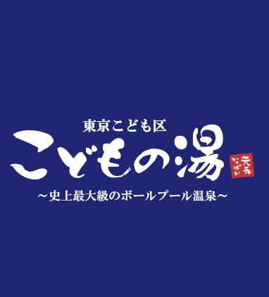 東京こども区 こどもの湯 〜史上最大級のボールプール温泉〜