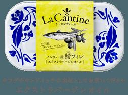 LaCantine ラ・カンティーヌ | マルハニチロ