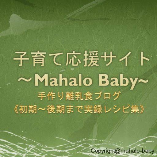 Mahalo baby 手作り離乳食ブログ《初期〜後期まで実録レシピ集》 – 〜赤ちゃんが喜ぶ!簡単・美味しい☆離乳食を作ろう〜