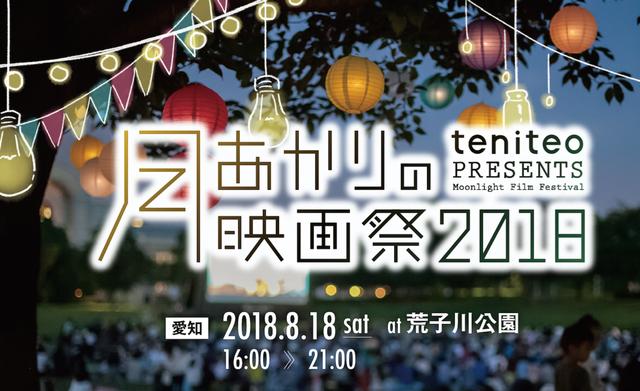 【名古屋】野外で映画を楽しむ、「月あかりの映画祭2018」開催! - teniteo[テニテオ]