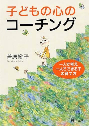 子どもの心のコーチング | 菅原裕子著 | 書籍 | PHP研究所