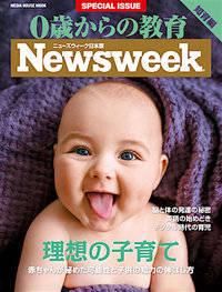 0歳からの教育 知育編 2017年3月15日号   別冊紹介   ニューズウィーク日本版 オフィシャルサイト