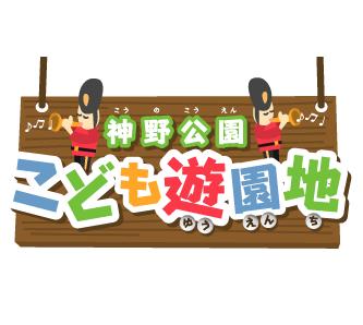 入園料無料!親子で楽しむ佐賀県の遊園地!神野公園こども遊園地