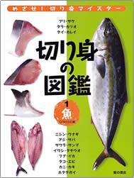 星の環会 切り身の図鑑 ①魚 詳細ページ