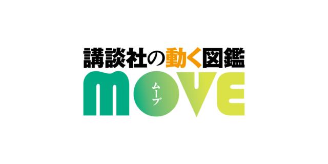 動く図鑑MOVEとは | 講談社の動く図鑑 MOVE