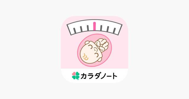 「妊娠したらにんぷ体重ノート」をApp Storeで