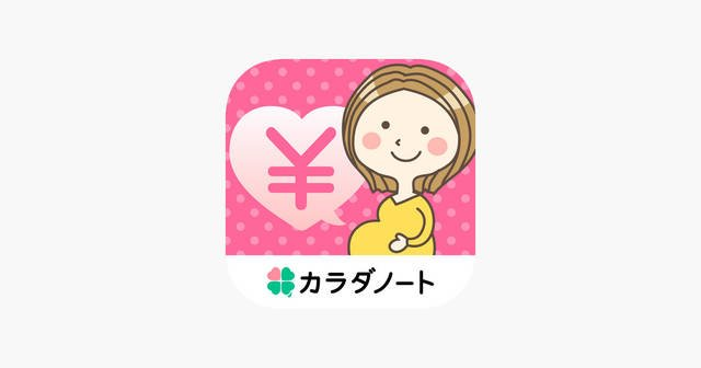「妊娠なうマネー-出産のお金手続き準備アプリ」をApp Storeで