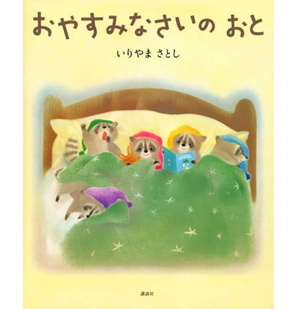 『おやすみなさいの おと』(いりやま さとし)|講談社BOOK倶楽部