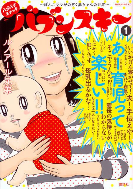 『バブバブスナック バブンスキー ~ぼんこママがのぞく赤ちゃんの世界~(1)』(ルノアール兄弟)|講談社コミックプラス