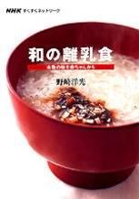 和の離乳食 本物の味を赤ちゃんから   NHK出版
