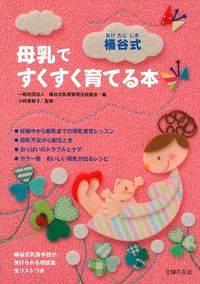 桶谷式 母乳ですくすく育てる本 - 株式会社 主婦の友社 主婦の友社の本