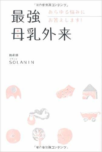 朝日新聞出版 最新刊行物:書籍:最強母乳外来 あらゆる悩みにお答えします!