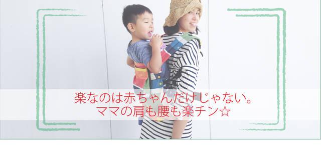 抱っこ紐&おんぶ紐は安心の日本製【Huggyhuggy】