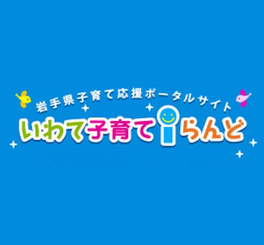 岩手県子育て応援ポータルサイト【いわて子育てiらんど】