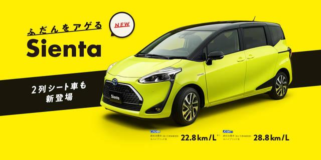 トヨタ シエンタ | トヨタ自動車WEBサイト