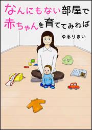 なんにもない部屋で赤ちゃんを育ててみれば ゆるり まい:生活・実用書(電子版) | KADOKAWA