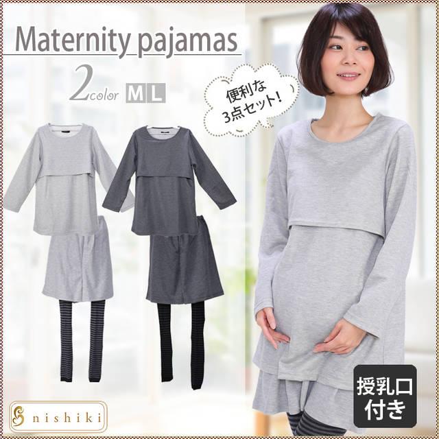 【楽天市場】授乳口付 マタニティ パジャマ 長袖