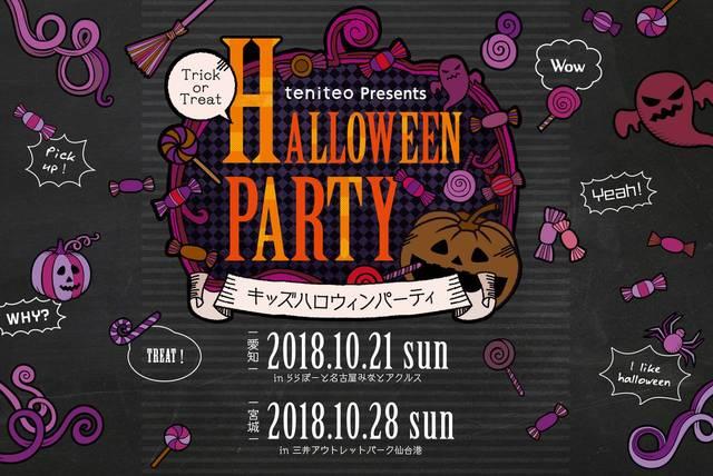 【愛知・宮城】「Kid's Halloween Party 2018」開催決定! - teniteo[テニテオ]