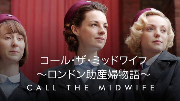 コール・ザ・ミッドワイフ ~ロンドン助産婦物語 が見放題! | Hulu(フールー) 【お試し無料】