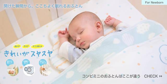 トップページ   ベビー服・ベビー布団・出産準備はコンビミニの通販   コンビミニ