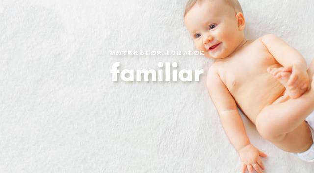 HOME | familiar ファミリア 公式サイト