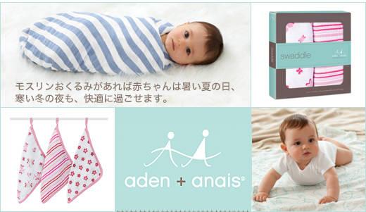 エイデンアンドアネイ aden+anais|ギフトのコンセント