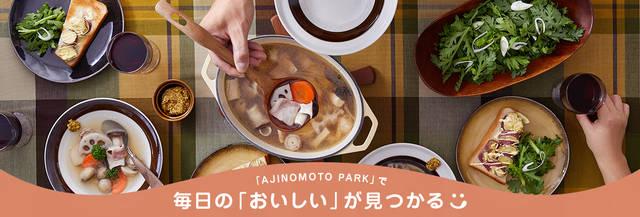レシピ大百科【味の素パーク】|味の素の料理・献立・レシピサイト
