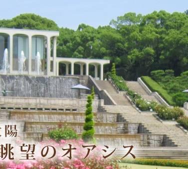 神戸市立 須磨離宮公園