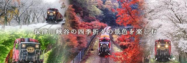 トロッコ列車 | 嵯峨野観光鉄道