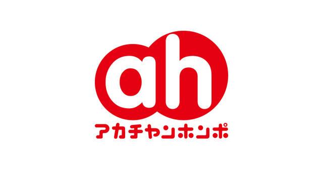 店舗情報 赤ちゃん用品・マタニティ用品のアカチャンホンポ