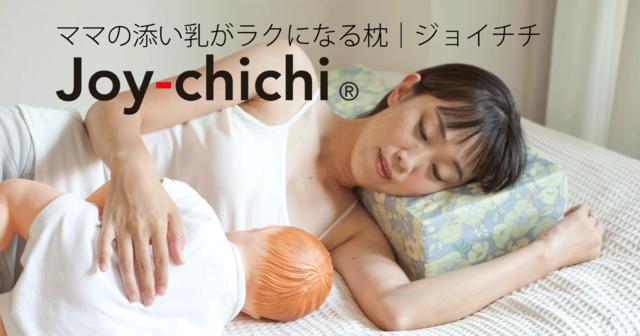 ママの添い乳がラクになる枕『JOY-CHICHI ジョイチチ』