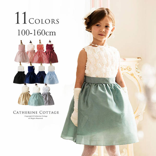 子供ドレスのキャサリンコテージ《本店》ワンピース・スーツ・フォーマル靴
