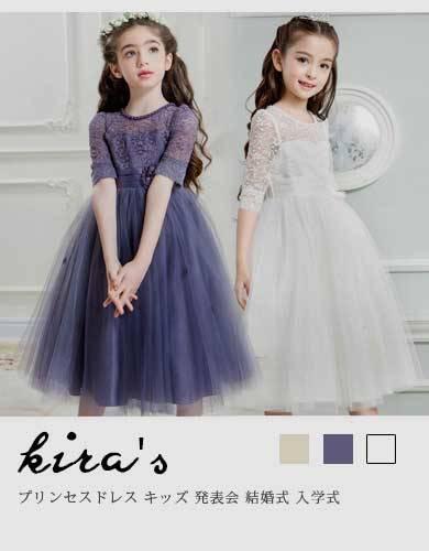 【楽天市場】子供を可愛くなるように KIRAを選んで:KIRA[トップページ]