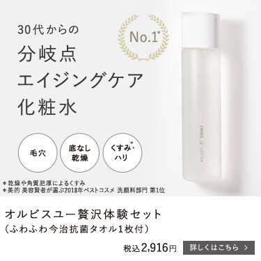 化粧品・スキンケア・基礎化粧品の通販|オルビス公式オンラインショップ