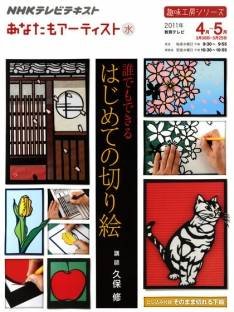 趣味工房シリーズ あなたもアーティスト 誰でもできる はじめての切り絵 | NHK出版