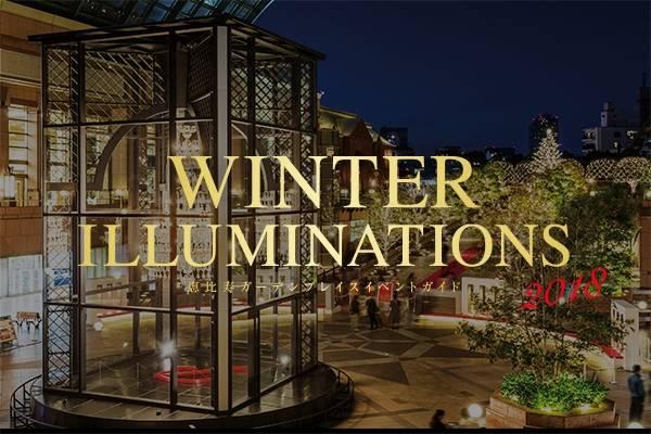 『恵比寿ガーデンプレイス ウィンターイルミネーション』/「Baccarat ETERNAL LIGHTS-歓びのかたち-」 | イベント | イベント | 恵比寿ガーデンプレイス