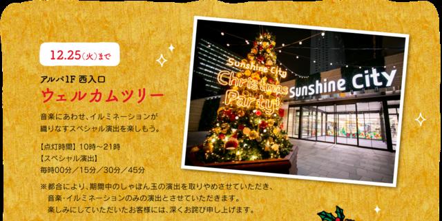 Sunshine City Christmas Party!