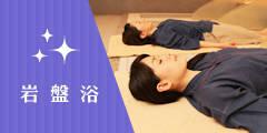 東京岩盤浴/ロハス・ロハス 日本最大級の岩盤浴施設 東京都阿佐ヶ谷