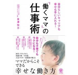 『「働くママ」の仕事術』金澤 悦子/著  - かんき出版