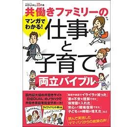 共働きファミリーの仕事と子育て両立バイブル:日経DUAL : 日経ストア