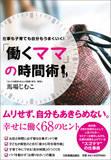 「働くママ」の時間術 – 日本実業出版社