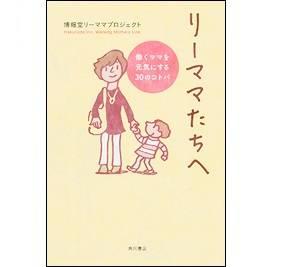 リーママたちへ 働くママを元気にする30のコトバ 博報堂リーママプロジェクト:一般書   KADOKAWA