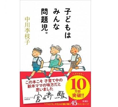 中川李枝子 『子どもはみんな問題児。』   新潮社