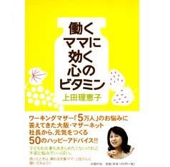 働くママに効く心のビタミン|日経BPブックナビ【公式サイト】