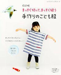 改訂版 まっすぐ切って、まっすぐ縫う手作りのこども服 | 本の情報 | ブティック社