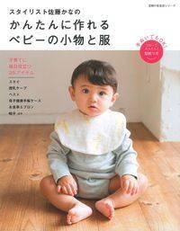 スタイリスト佐藤かなの かんたんに作れる ベビーの小物と服 - 株式会社 主婦の友社 主婦の友社の本