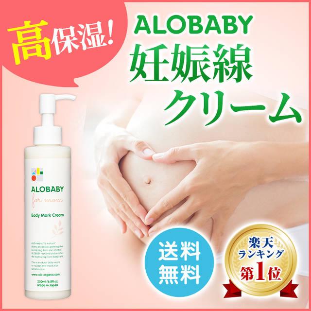 【楽天市場】【公式】アロベビー フォーマム 妊娠線クリーム