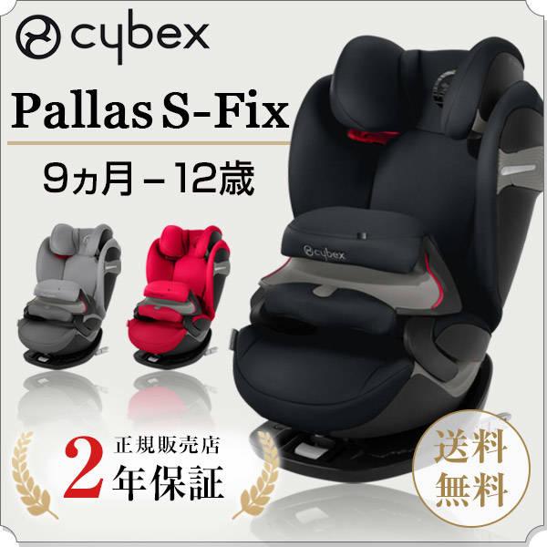 【楽天市場】cybex サイベックス パラス S フィックス