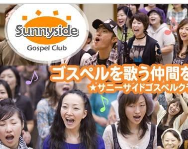 【公式】社会人ゴスペルクラブといえばサニーサイド!Sunnyside Gospel Club |