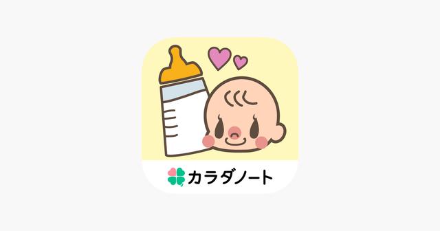「授乳ノート 毎日続ける赤ちゃんの授乳・育児記録アプリ」をApp Storeで